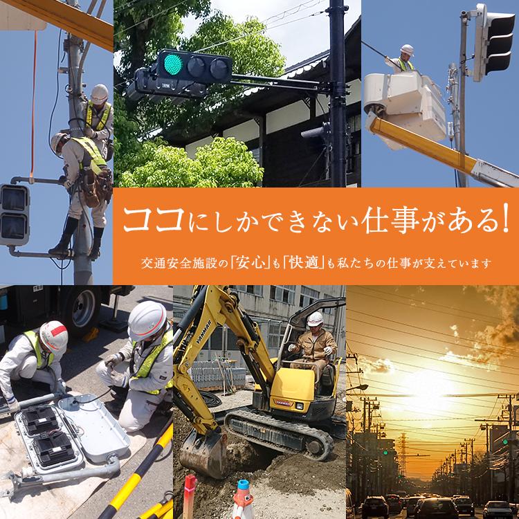 ココにしかできない仕事がある!交通安全施設の「安心」も「快適」も。私たちの仕事が支えています。